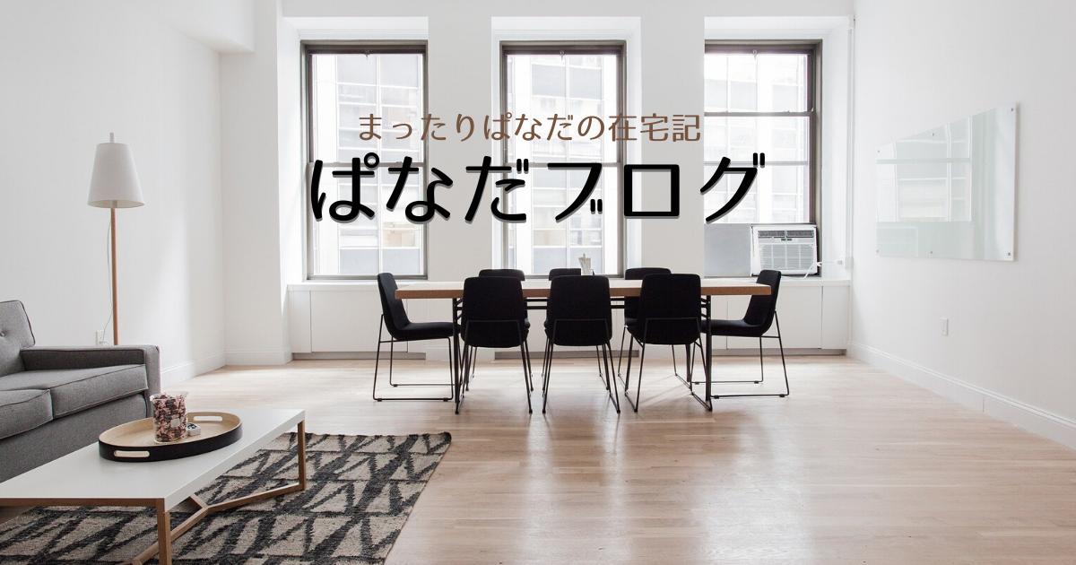 ぱなだブログ画像
