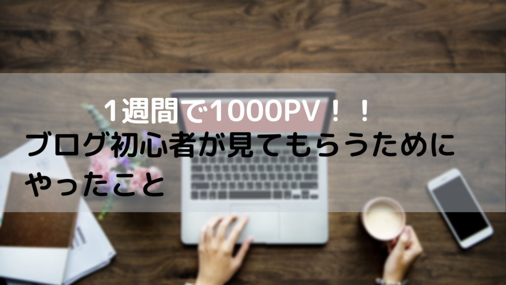 初心者ブロガー1000PV