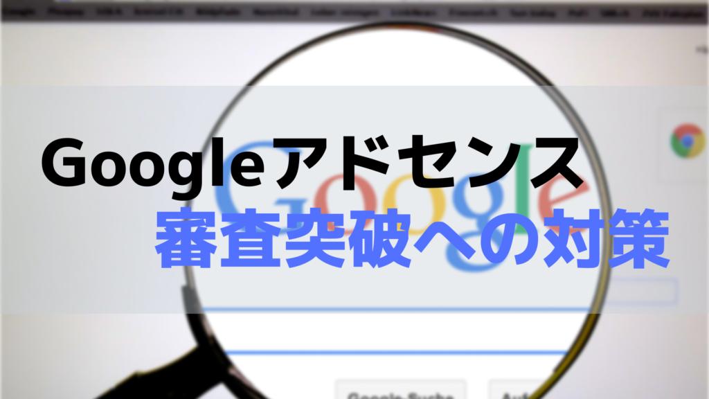 Googleアドセンス攻略