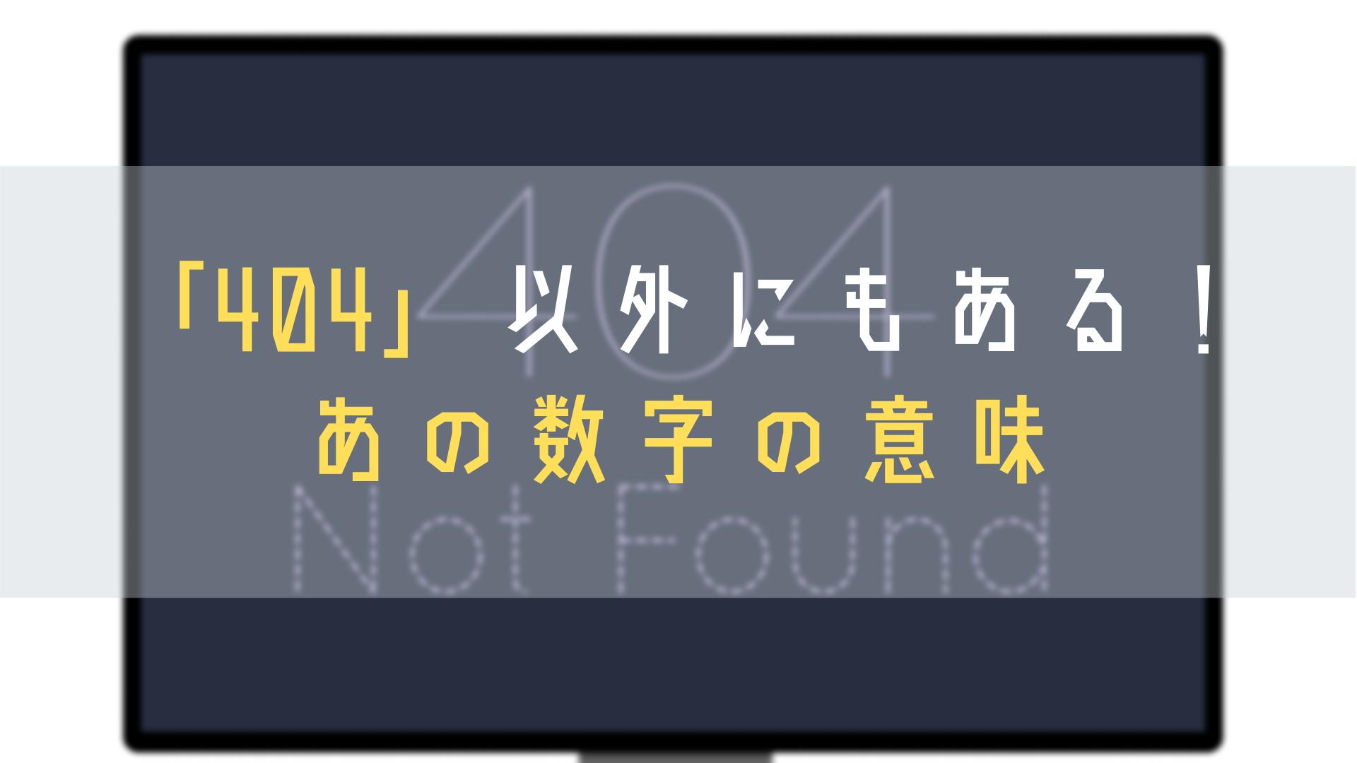 エラー 404