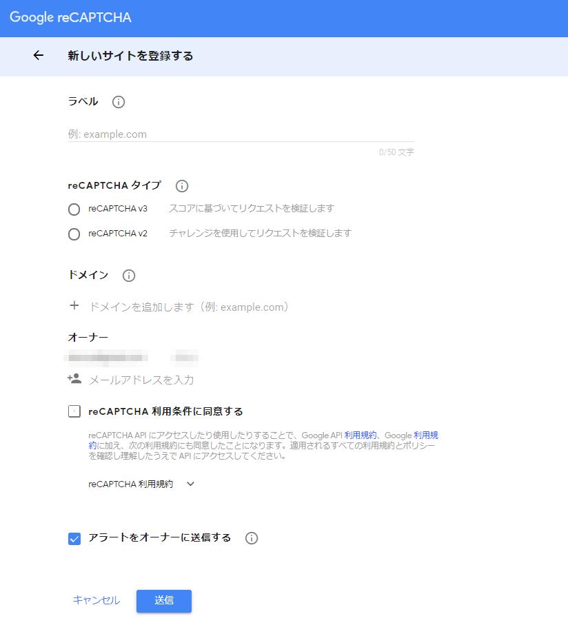 reCAPTCHAサイト登録画面