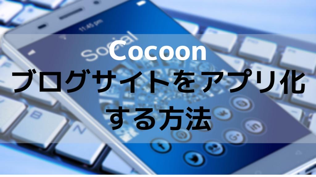 Cocoonブログアプリ化タイトル画像