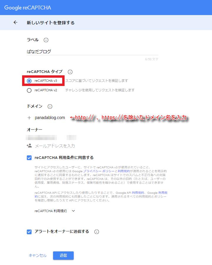 reCAPTCHAサイト登録入力後画面