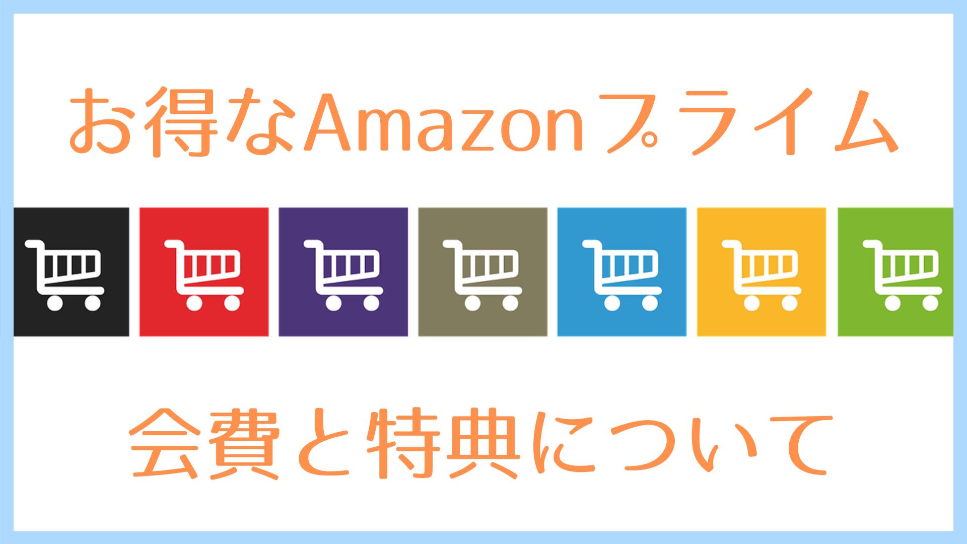 Amazonプライム記事タイトル