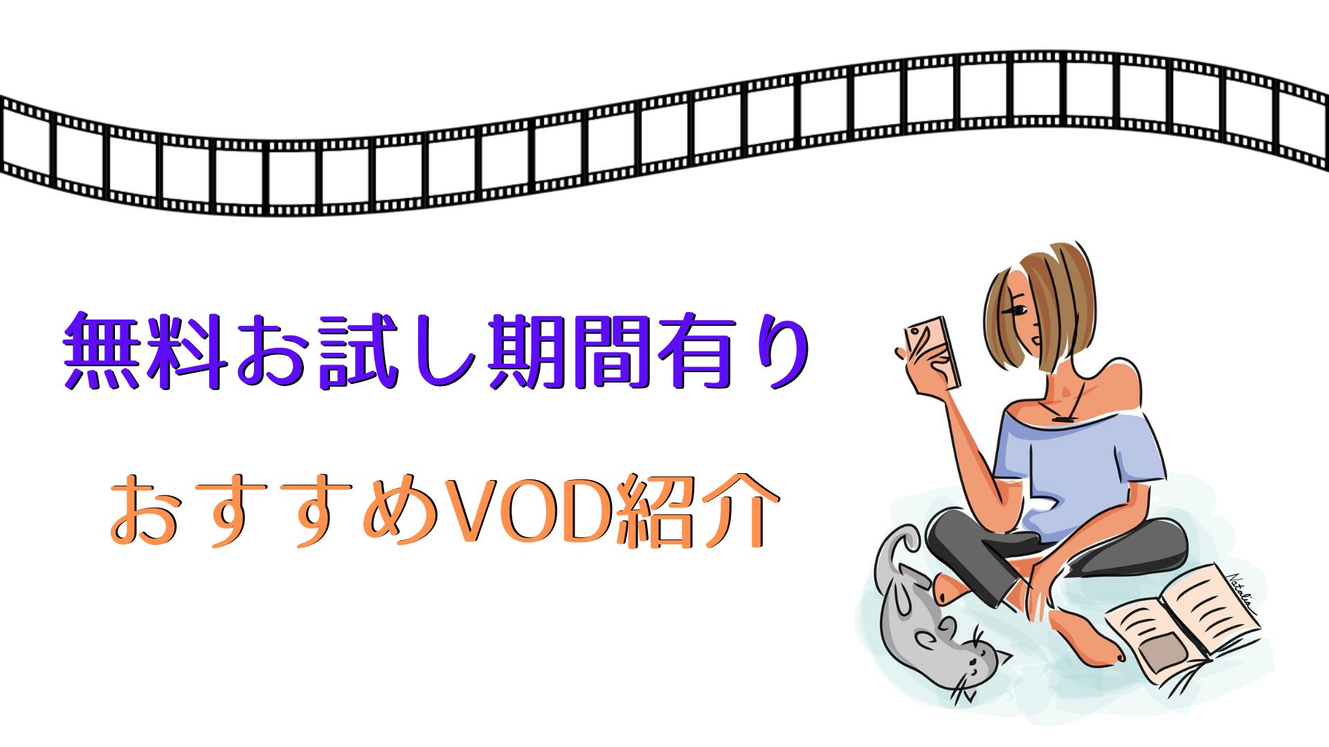 おすすめVOD紹介タイトル