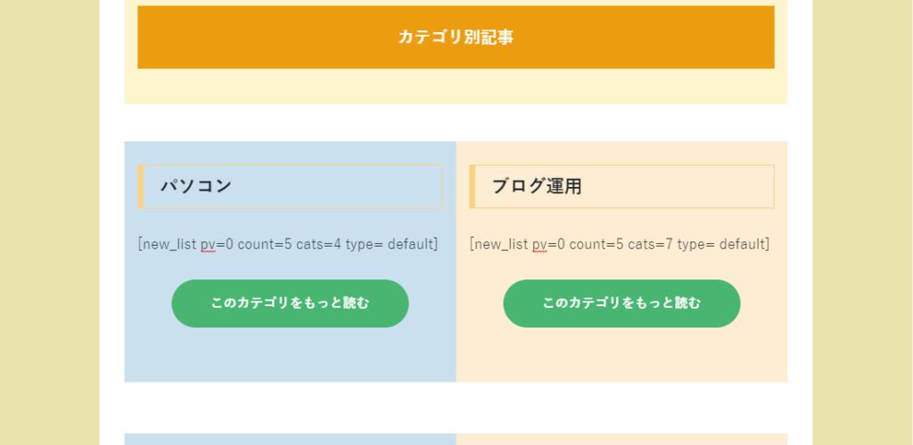 ショートコード記入例