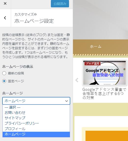 フロントページ設定画面