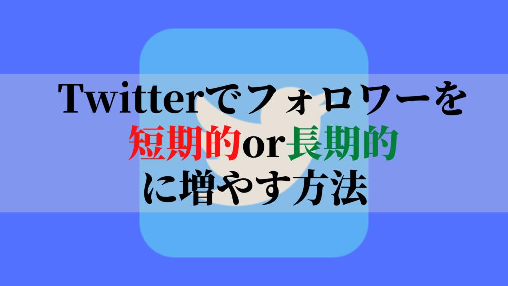Twitterフォロワー増加方法
