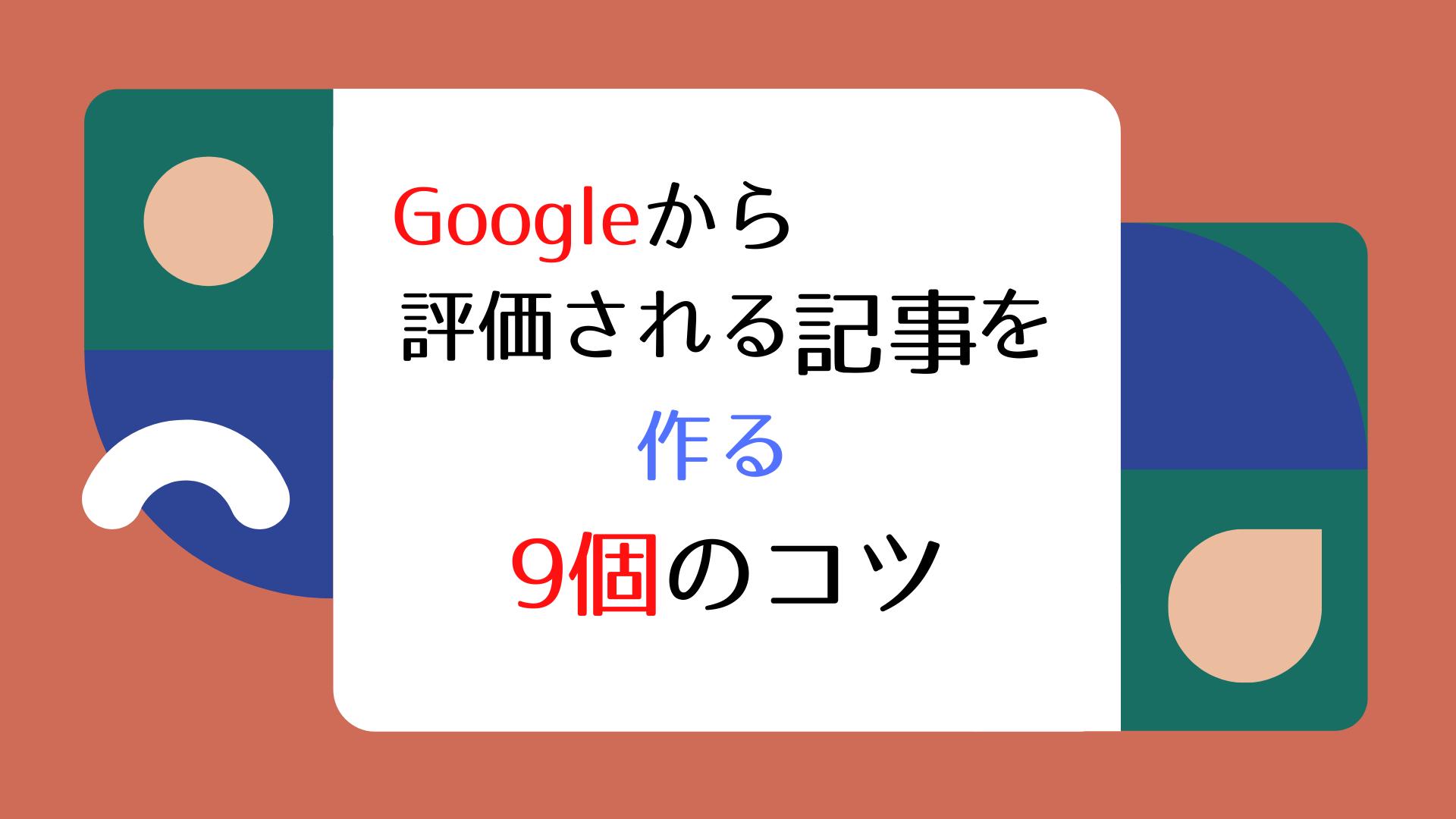 Googleが評価する記事を作るコツタイトル