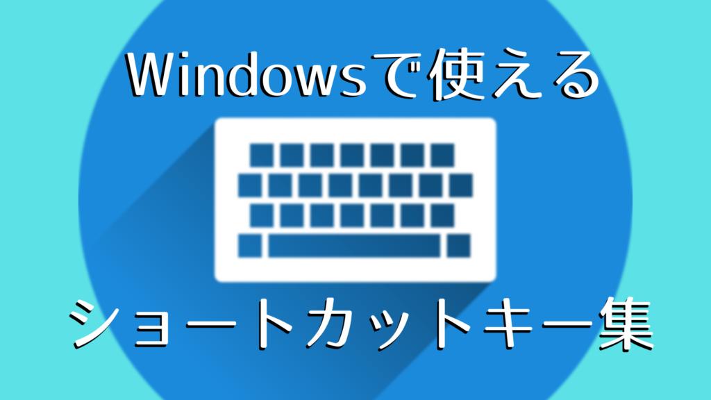 Windowsショートカットキー集