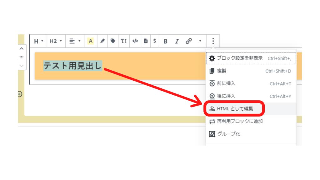 HTML編集へ