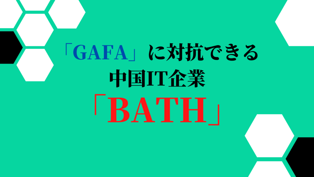 中国4大IT企業BATH
