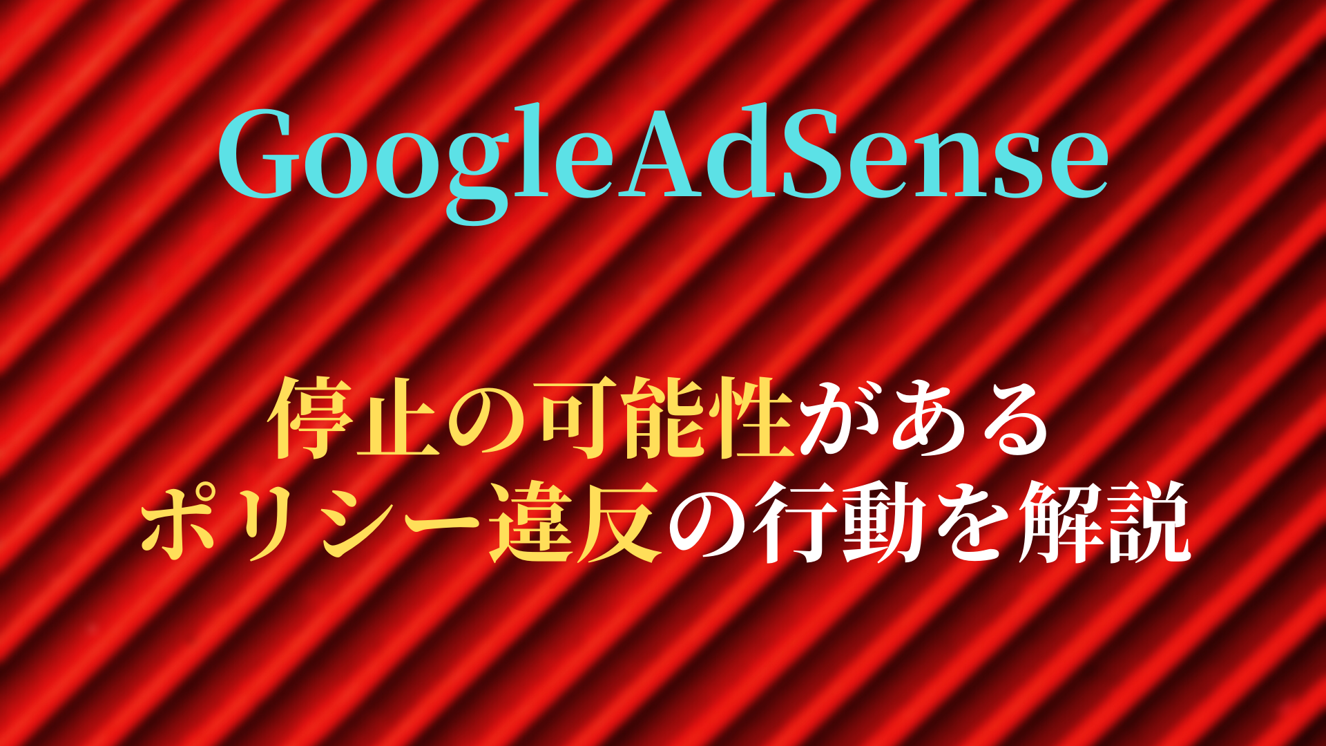 Googleアドセンス停止に繋がる行動とは?