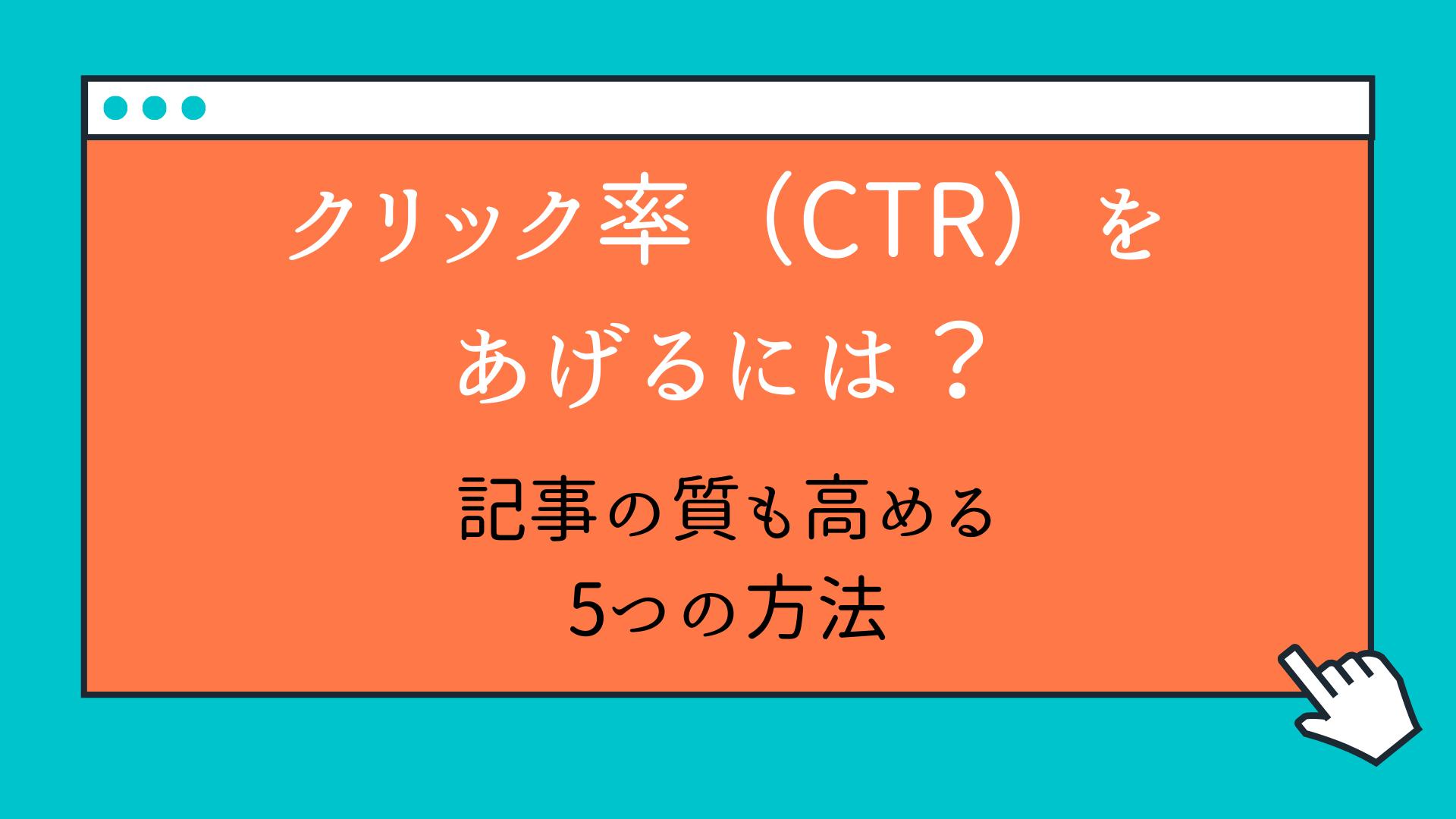 CTRを上げる方法