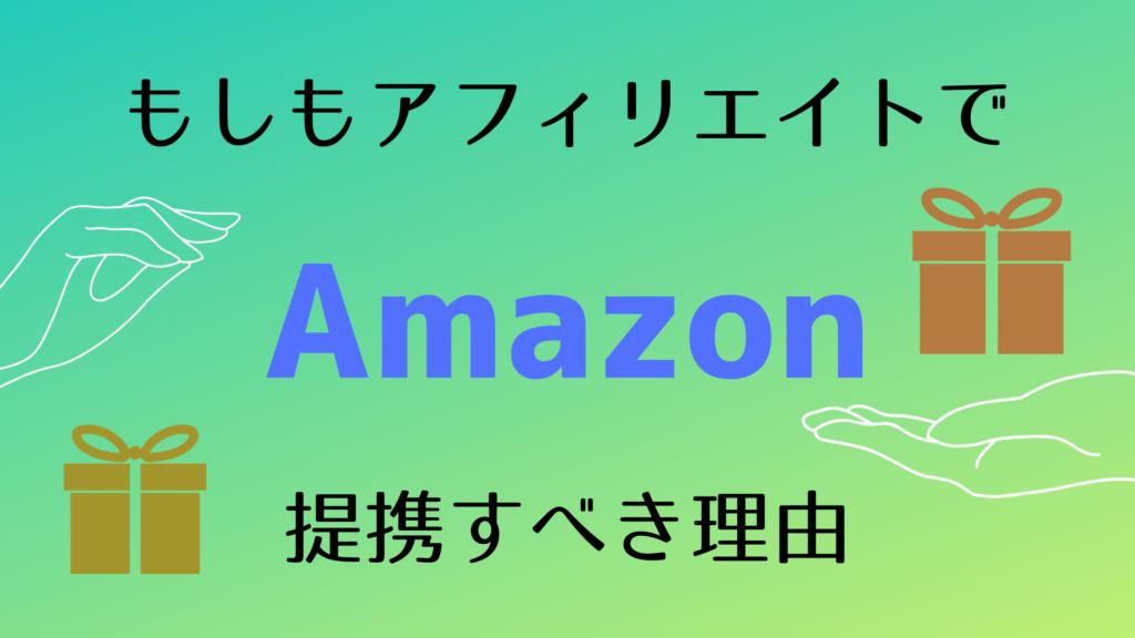 もしもアフィリエイト経由でAmazon提携すべき理由