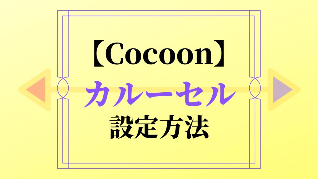 Cocoonでカルーセルを設定する方法