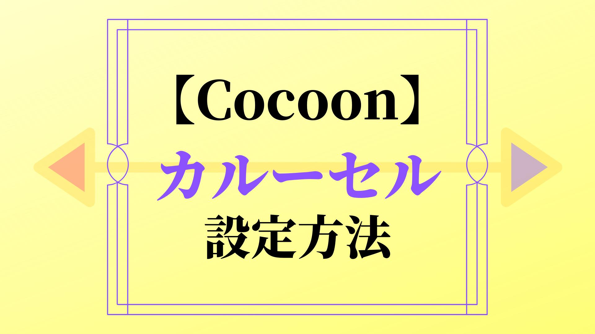 Cocoonでカルーセルを実装する方法