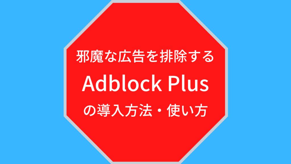 Adblock Plusタイトル