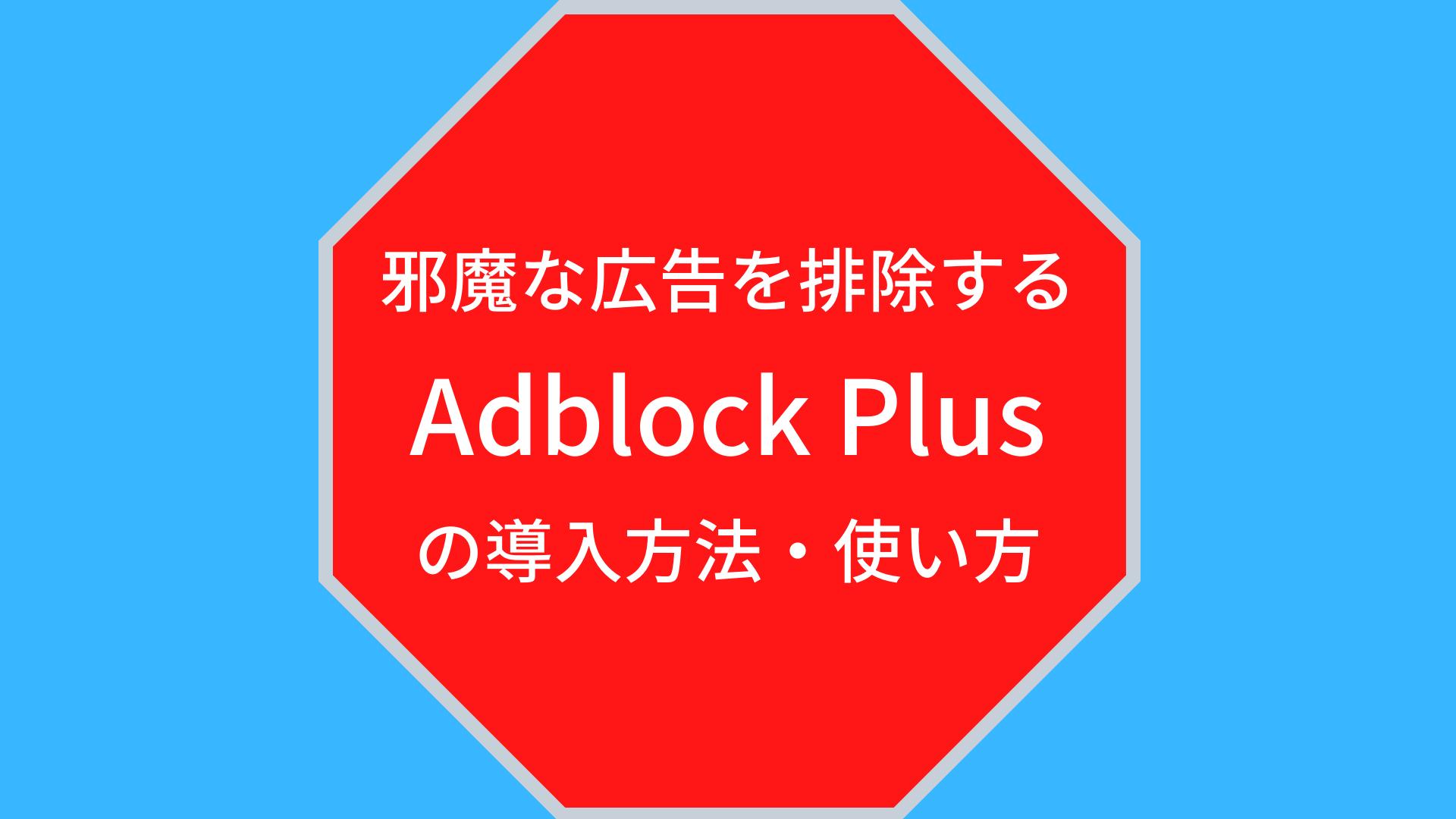 アドブロックプラスタイトル