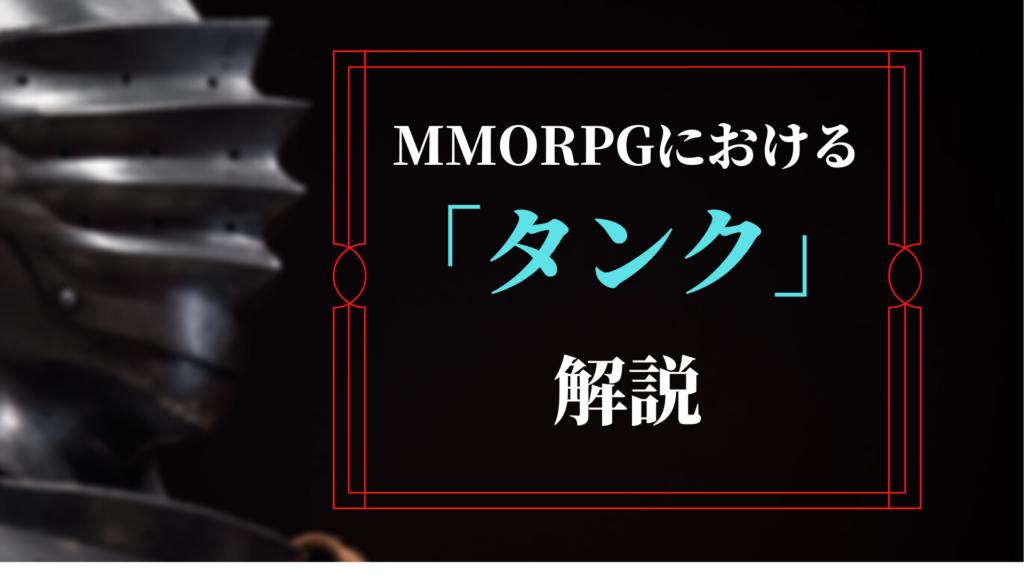 MMORPG「タンク」とは?