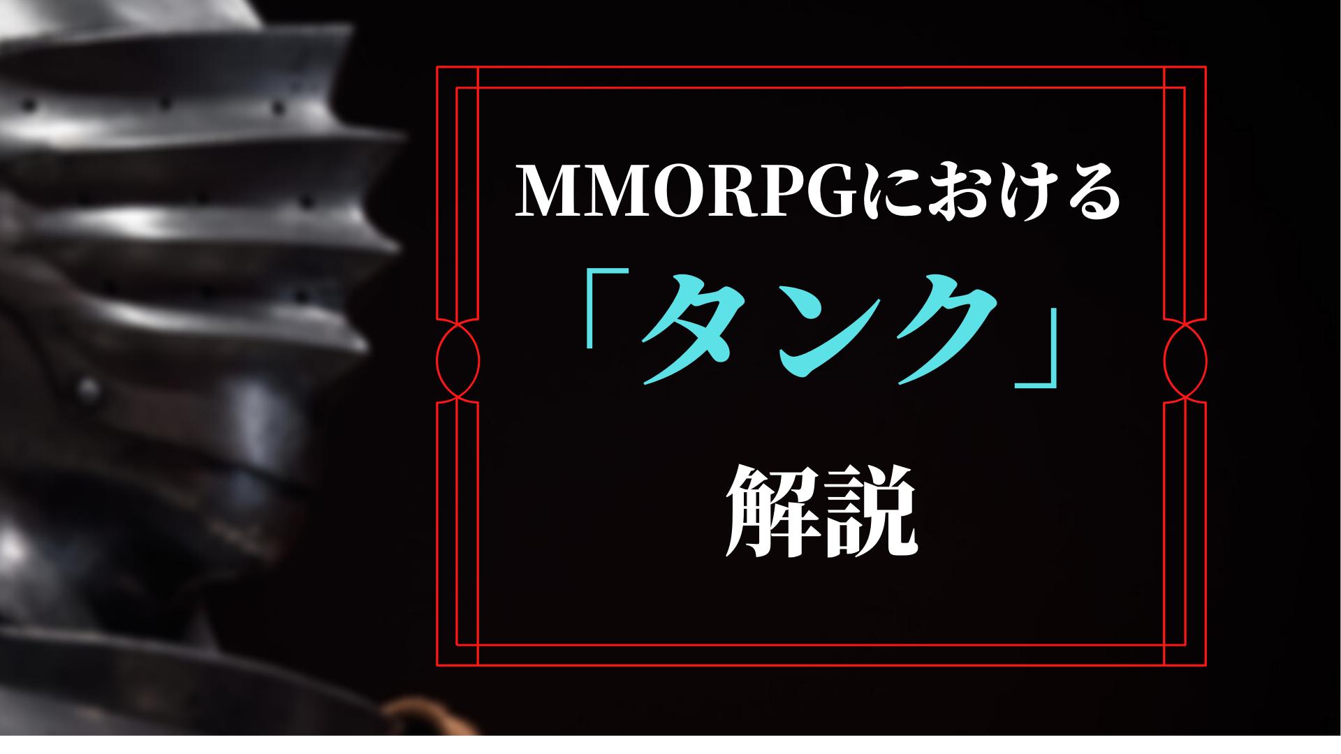 MMORPGにおける「タンク」解説
