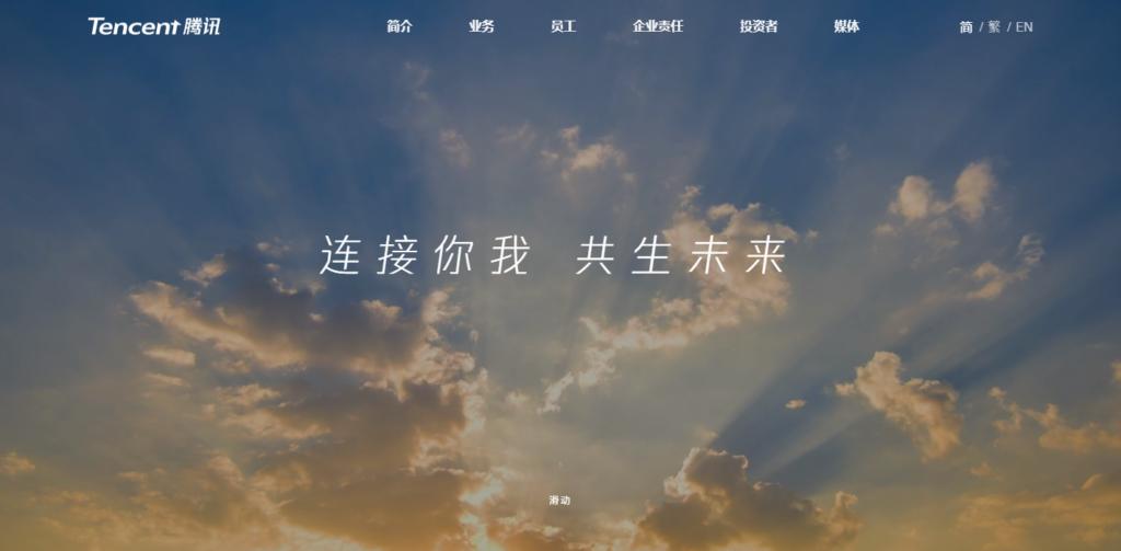 テンセントホームページ