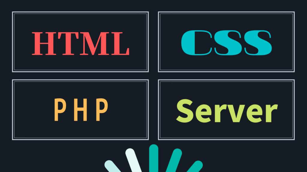 HTML・CSS・PHP・サーバーとは