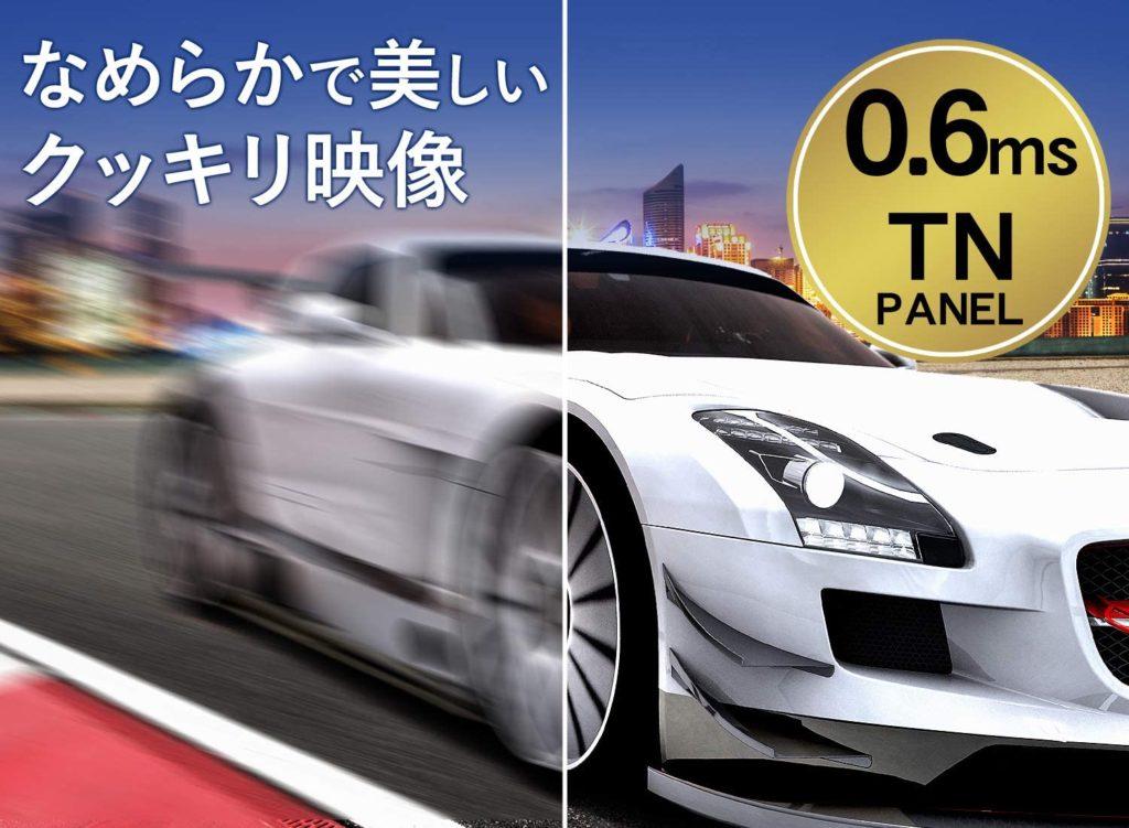 応答速度の画像