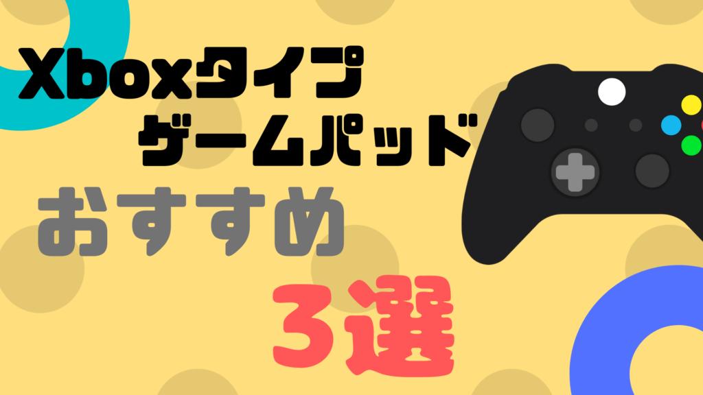 Xboxタイプゲームパッドおすすめ3選