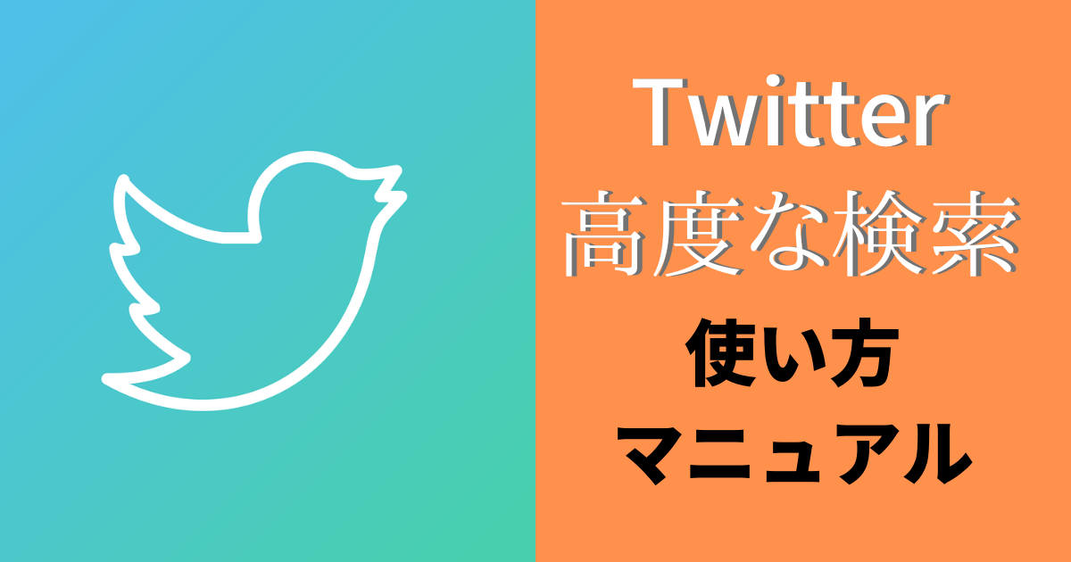 Twitter高度な検索の使い方t