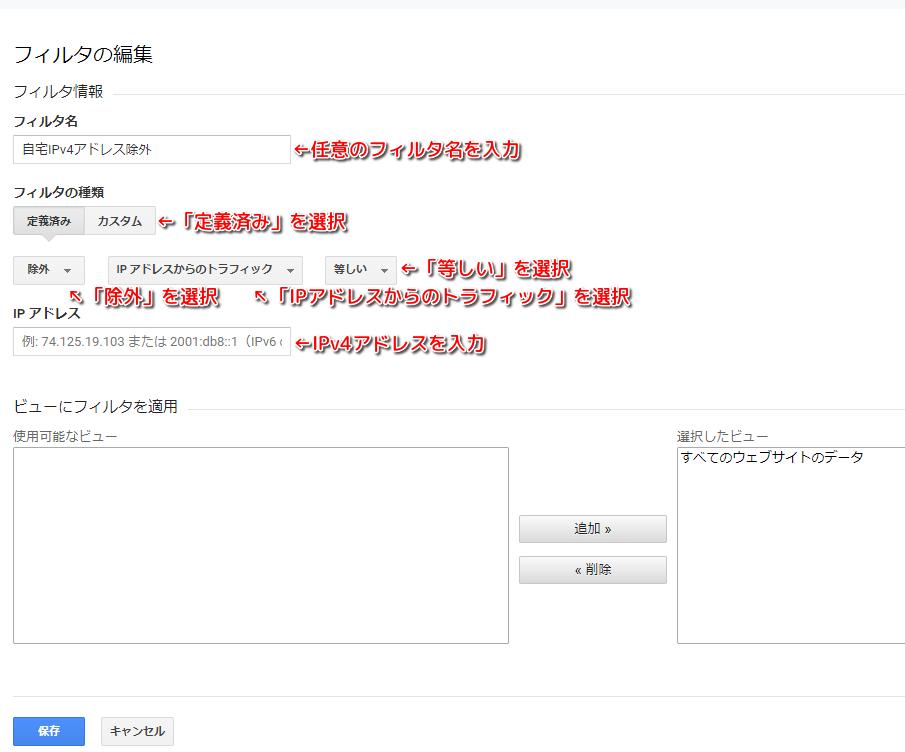 IPv4アドレス除外例