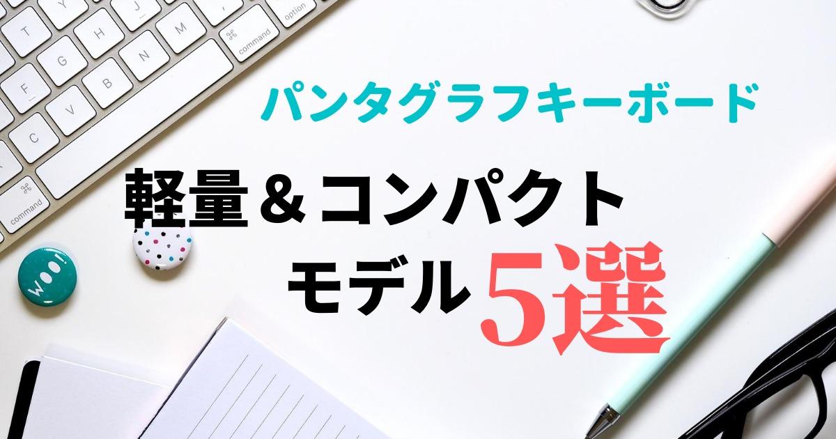 パンタグラフキーボードおすすめモデル5選
