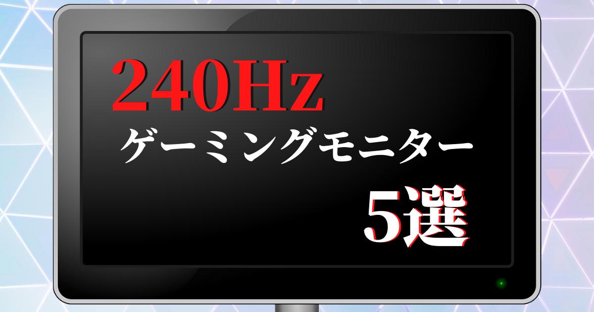 240Hzモニターおすすめ5選