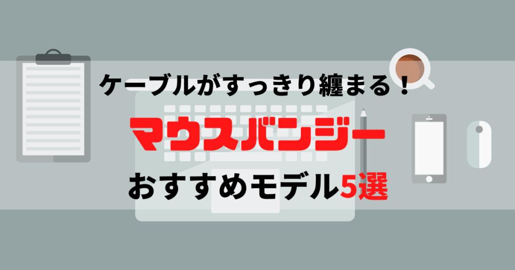 マウスバンジーおすすめモデル5選