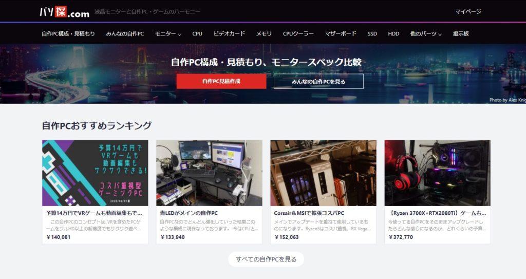 パソ探.comホームページ