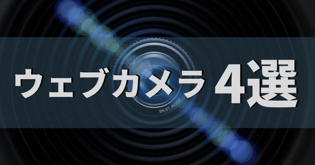 ウェブカメラ4選