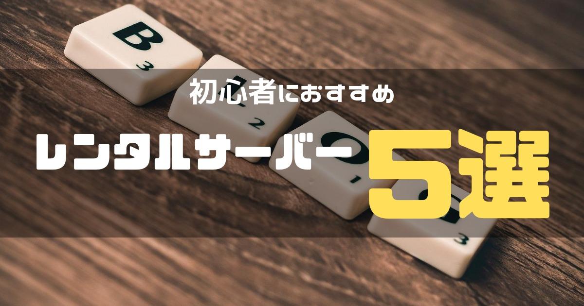 初心者向けレンタルサーバー5選