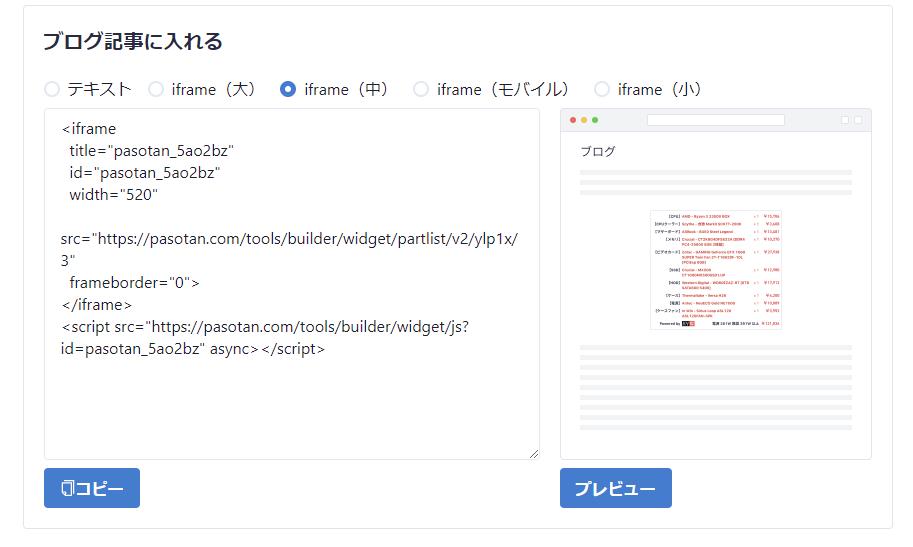 HTMLコード生成