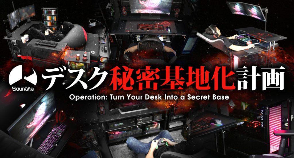 デスク秘密基地化計画