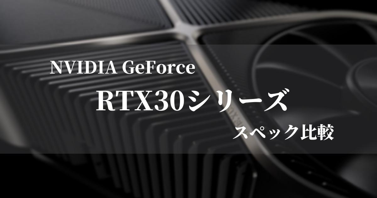 RTX30シリーズ比較