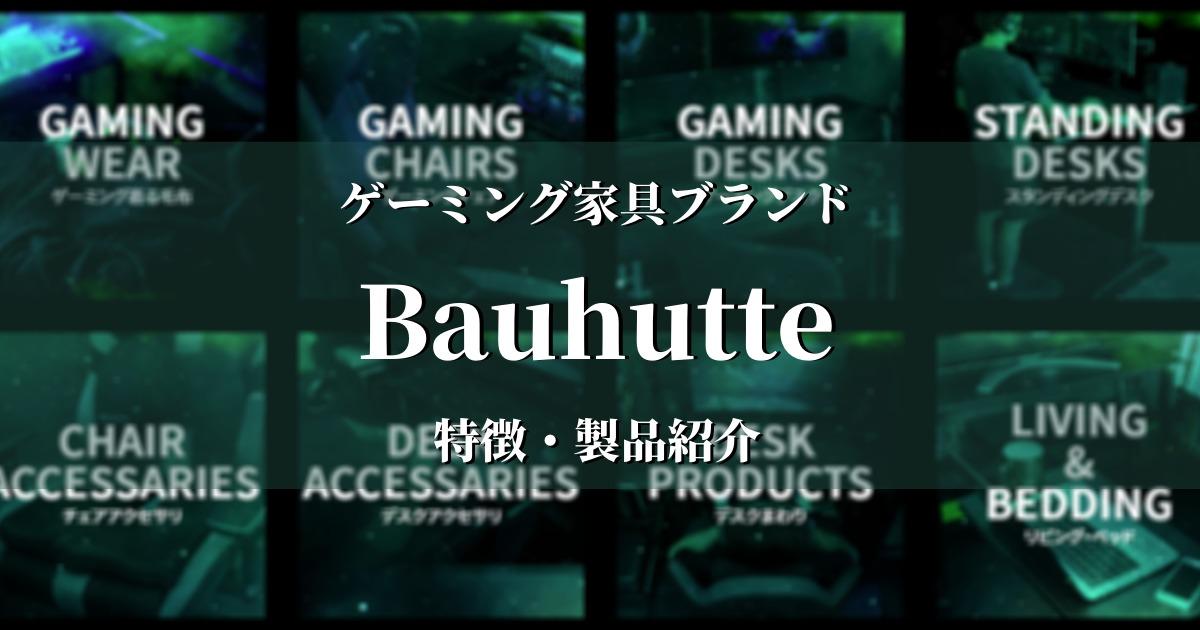 Bauhutte紹介
