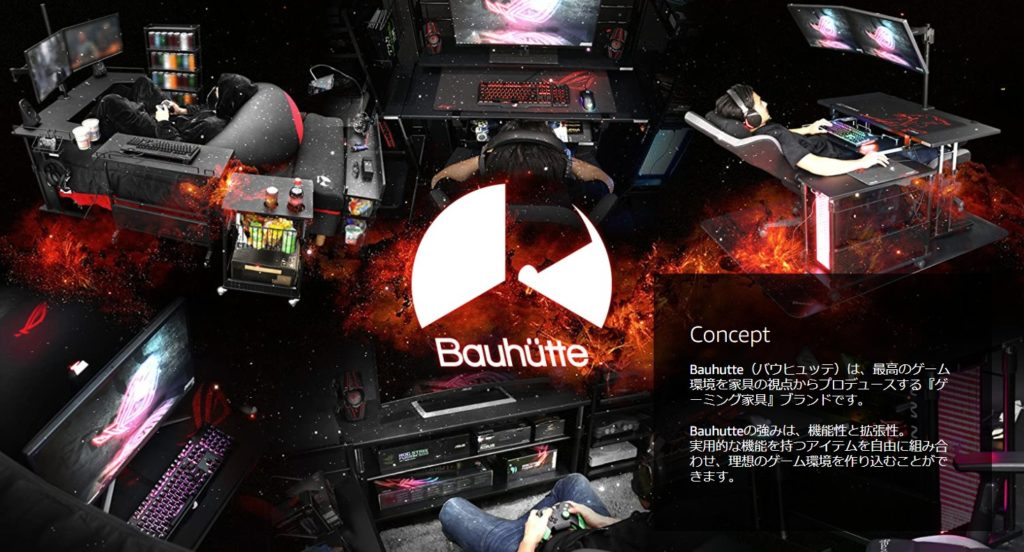 Bauhutteコンセプト