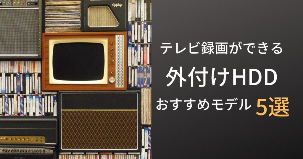 テレビ録画対応の外付けHDDおすすめモデル