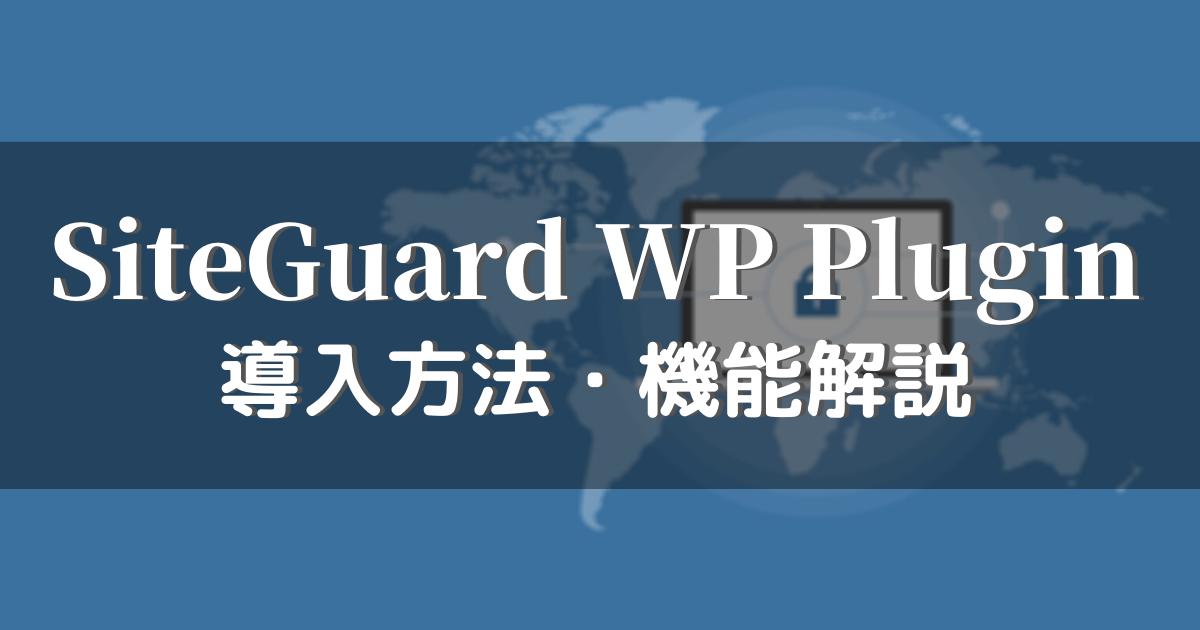 SiteGuard WP Pluginアイキャッチ