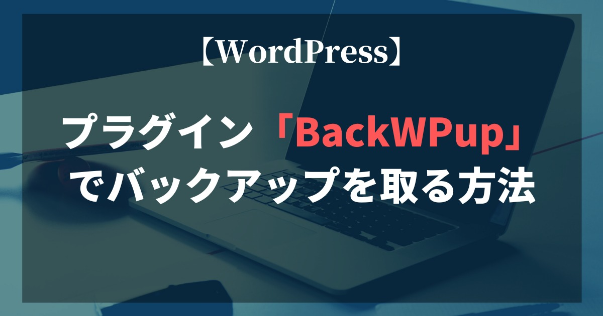 BackWPupの使い方