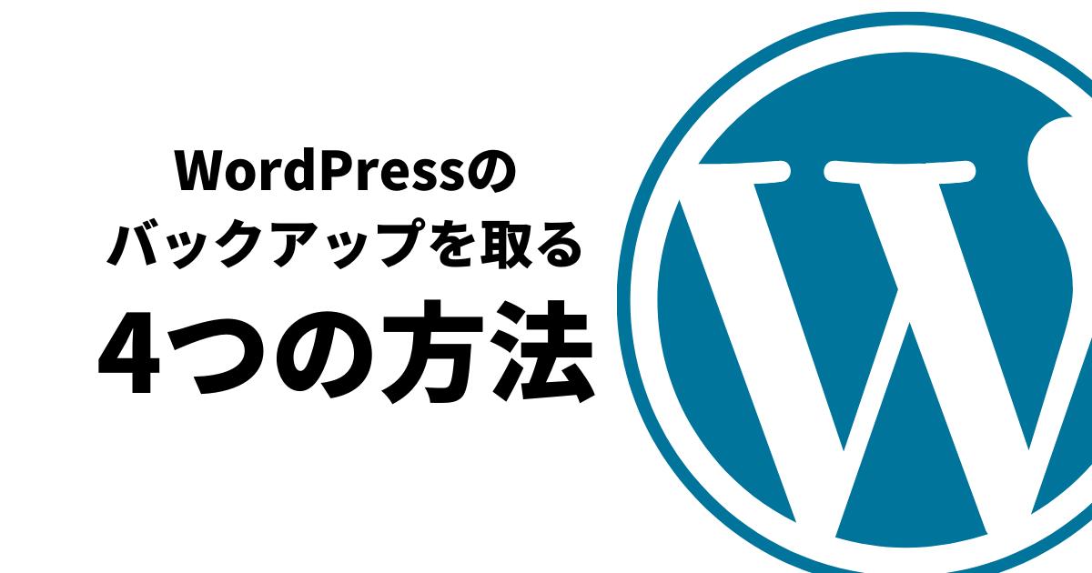 WordPressバックアップ4つの方法