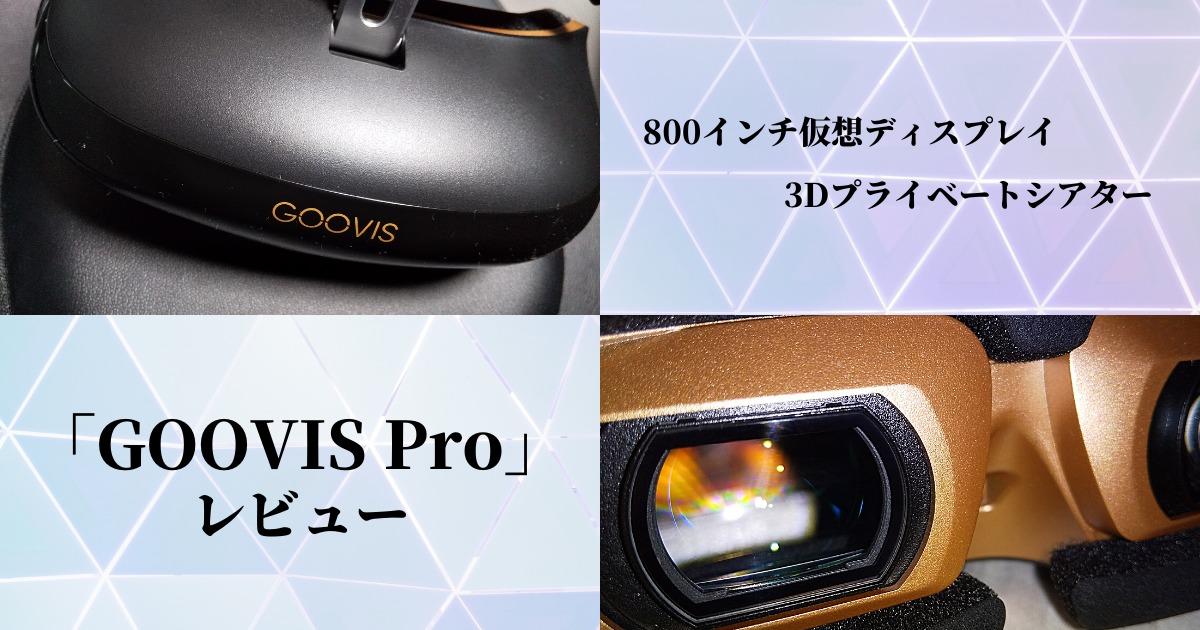 GOOVIS Pro